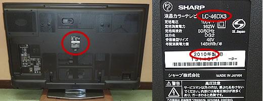 テレビの型名(型式)、製造年式の確認